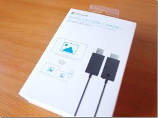 マイクロソフト ワイヤレスディスプレイアダプター P3Q-00009を試す!