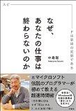 【書評】最後まで仕事をやり上げるための本 !!「なぜ、あなたの仕事は終わらないのか」中島 聡 著