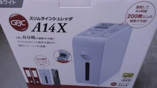 【レビュー】コスパ抜群のシュレッダーを購入した!! 『GBC シュレッダー6枚細断 クロスカット A14X-W』