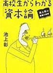 【ブックレビュー】「高校生からわかる資本論』池上彰 著 古典を読むのも悪くない!