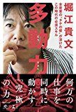 幻冬舎のKindle本が最大50%オフのキャンペーン!〜9月28日まで〜