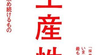 【ブックレビュー】伊賀泰代さんの「生産性 〜マッキンゼーが組織と人材に求め続けるもの〜」を読んでためになったこと