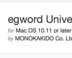 Macのあの幻のワープロ「egword Universal 2」が3月14日に正式販売!!の予定