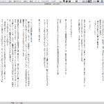 Macの定番エディターmiに縦書き可能なベータバージョンがリリースされていたなんて! アウトラインエディタとしても使える。