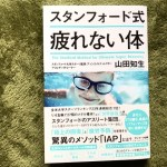 【ブックレビュー】「スタンフォード式 疲れない体 山田知生 著」を読む!考えたりアイデアを出すにはまずは疲れない体を維持すること
