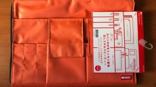 【レビュー】バッグパックの中を整理したいと LihitLAB.のBAG IN BAG A4を購入してみた。〜オススメのインナーバッグ〜