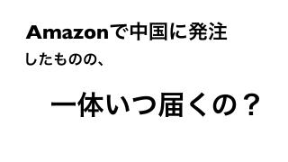 ChinaPostの届き方 アマゾンで中国の業者さんに注文はしてみたものの……追跡方法など。経過報告!
