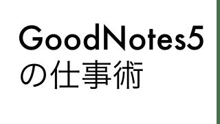 『GoodNotes5の仕事術』 〜付箋と検索・抽出機能を制したものが仕事を制する〜!!