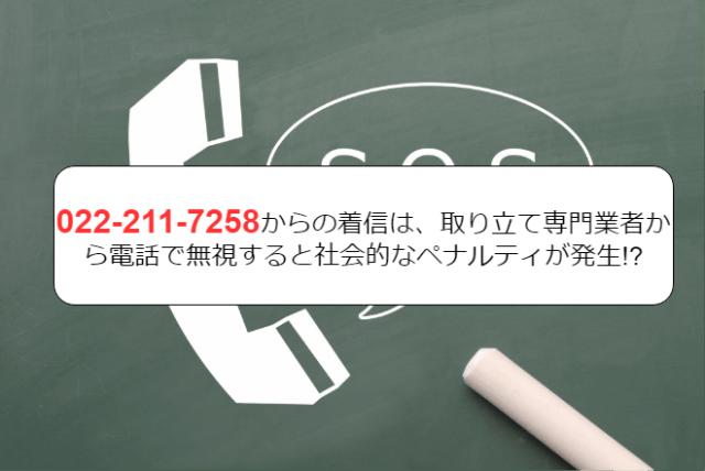 022-211-7258からの電話がヤバイ理由 奨学金やローンの滞納の対処法