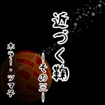 近づく鞠 〜その三 【ホラーエッセイ】