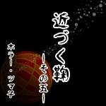 近づく鞠〜その五〜 【ホラーエッセイ】