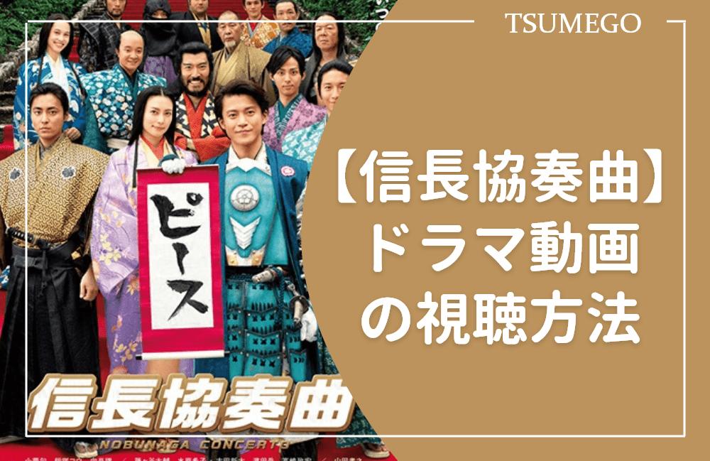 信長協奏曲ドラマ動画で無料