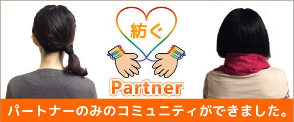 partnerstaff
