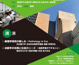 医学生・研修医セミナー(主催)が開催されます(2月3日, 東京大学)