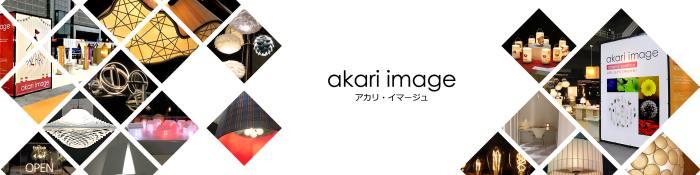 アカリ・イマージュWEBサイトTOP画像