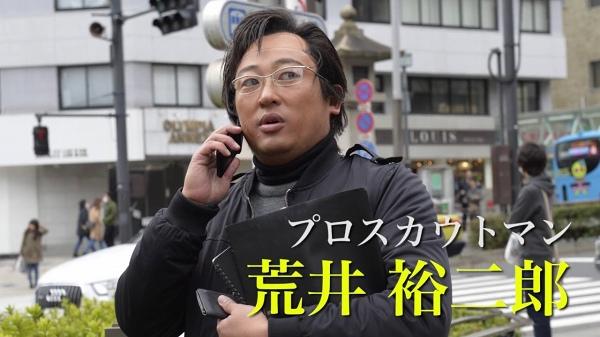 プロスカウトマン・荒井裕次郎