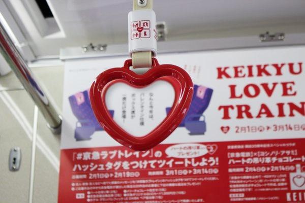 バレンタイン KEIKYU LOVE TRAIN
