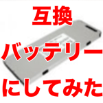 MacBook (MB466J/A)を格安互換バッテリーに交換してみた♪