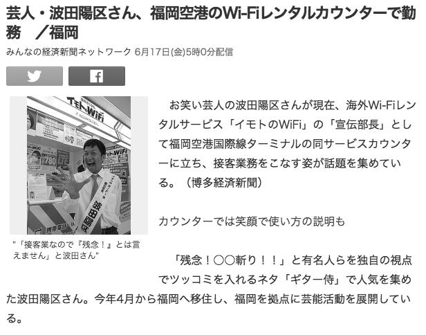 イモトWiFi波田陽区福岡空港