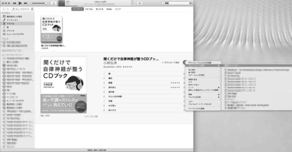 iTunesをCDに焼く方法