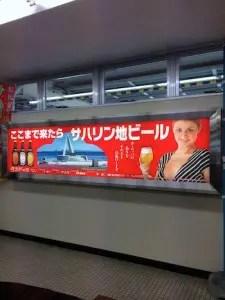 稚内空港サハリン地ビール広告看板
