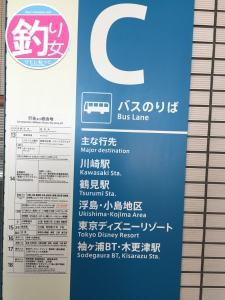 横浜駅東口バス乗り場C