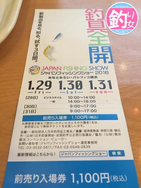 ジャパンフィッシングショー2016に行ってきました!