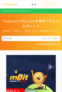Tadacoin-New-LoginSuccess