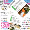 プチプラ・時短・お手軽レシピ集