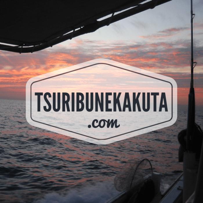 釣り船予約はメールフォームで24時間ご利用可能