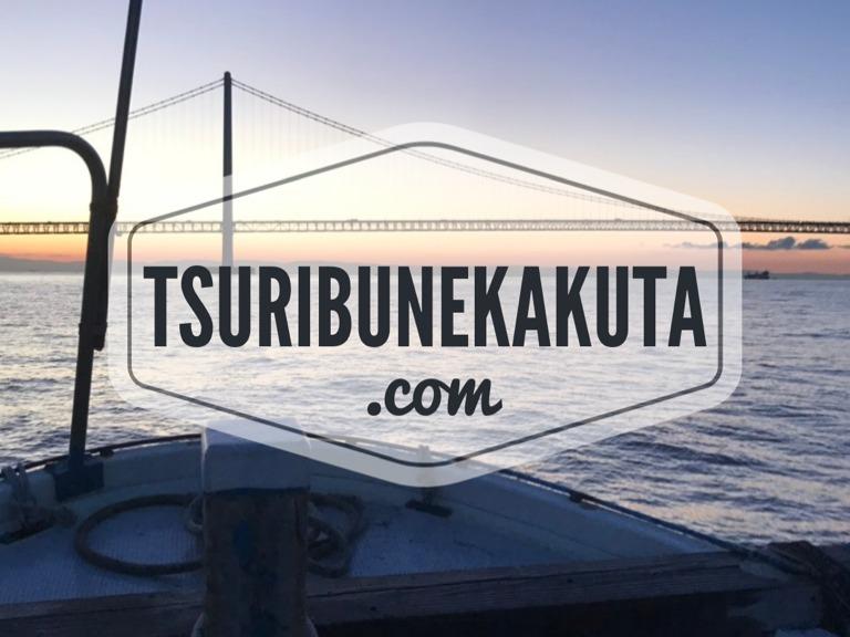 明石釣り船角田の釣り船予約方法をご案内いたします