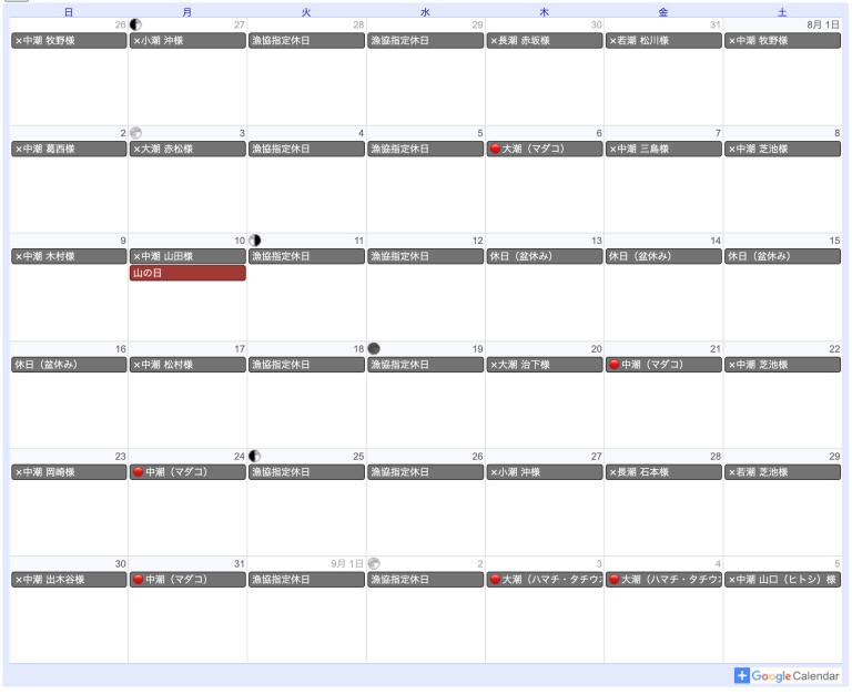 2020-8月のカレンダー