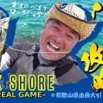 ロックショア~ザ・リアルゲーム~和歌山沖磯で青物攻略