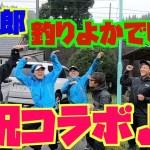 山下健二郎の釣りベース ♯5【三代目JSB健二郎】釣りよかでしょう。 X 山下健二郎 祝コラボ!!