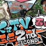 岡友成が帰ってきた!「OKaTV・ 一年五三2nd(オーケーテレビ・いちねんごさんセカンド)」春編