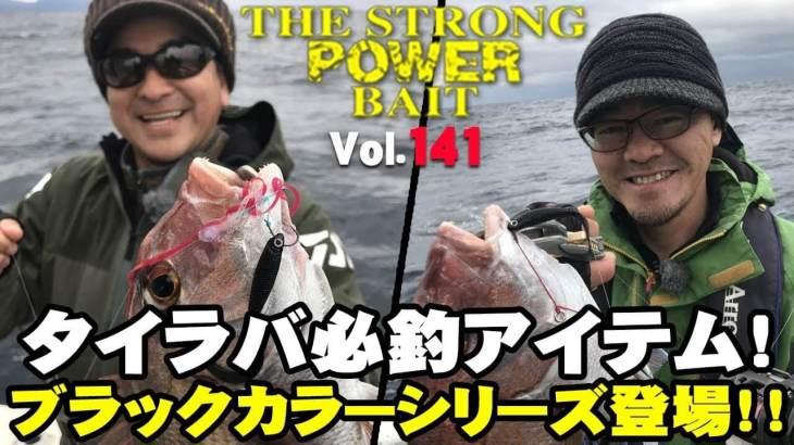 THE STRONG POWER BAIT Vol.141 『タイラバ必釣アイテム!ブラックカラーシリーズ登場!!』