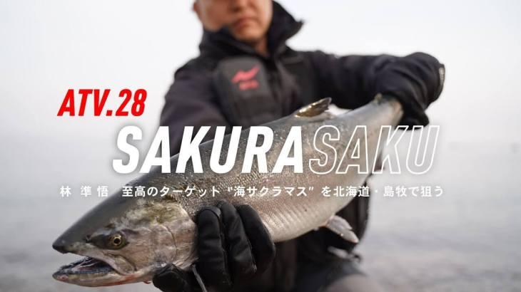 """ATV.28 【SAKURASAKU】林準悟 〜至高のターゲット""""海サクラマス""""in北海道・島牧"""