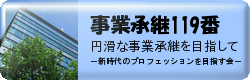 jigyousyoukei119_250