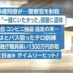 宮内弘美の顔画像は?「ずっと一緒にいたかった」男性の遺体放置容疑で逮捕の55歳/世田谷