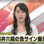 富岡恵美子の顔画像は?Facebookあり?藤井聡太六段の偽造サイン色紙販売で逮捕!