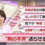 江口勇紀の顔画像は?教師の卵が女子高生に裸の自撮り写真を送らせ逮捕