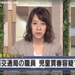 高木英俊の顔画像は?Facebookは?女子高生買春で逮捕の川崎市職員