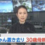 荒木絵里香の顔画像は?生後間もない赤ちゃん置き去り容疑で逮捕の30歳母親/豊島区