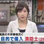 森谷尋樹の顔画像は?家族は?のぞき目的で女性寝室に侵入の消防士/札幌
