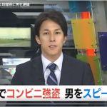 山田知弥の顔画像は?家族は?3時間後に逮捕された31歳のコンビニ強盗/熊本