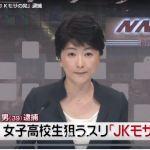 伊藤亮の顔画像あり!家族は?JKモサの亮と呼ばれた女子高生狙いのスリ逮捕