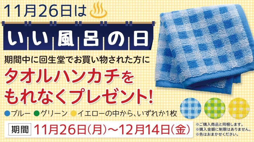 回生堂「いい風呂の日」キャンペーン実施!