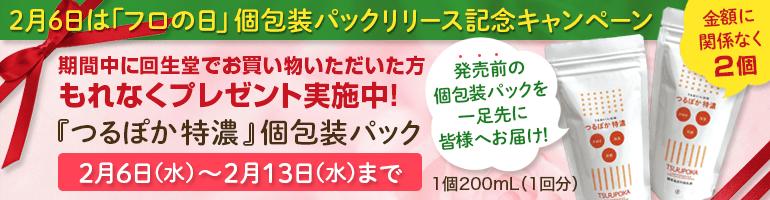 2月6日「フロの日」個包装パックリリース記念キャンペーン