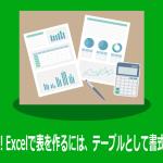 サクッと簡単!!Excelで表を作るには、テーブルとして書式設定を使え!!