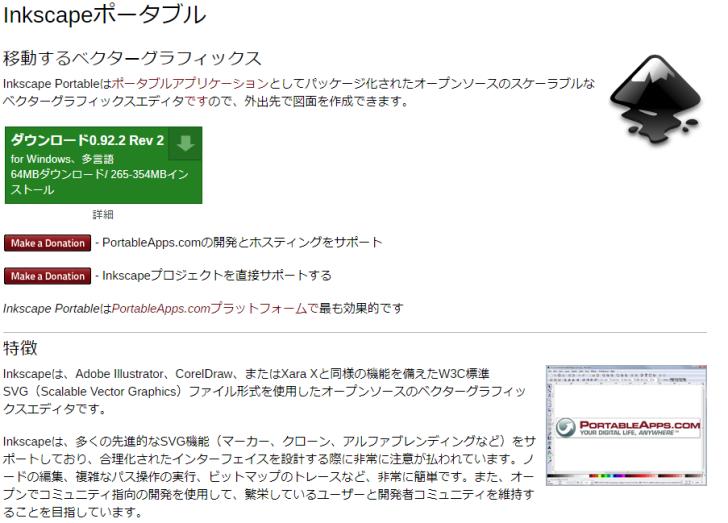 Inkscape Portable(インクスケープ・ポータブル)